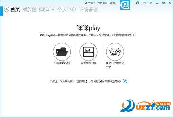 弹弹play(视频影音播放软件)截图1
