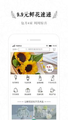 听花鲜花伴侣app截图