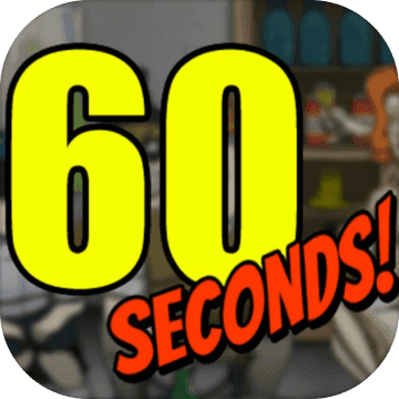60 Seconds游戏