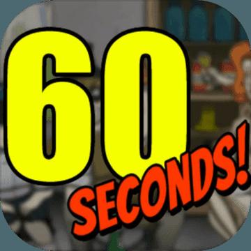 60 SecondsU乐平台