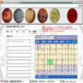 金福宝宝取名软件最新版1.1 福星版