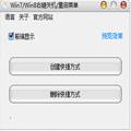 右键关机重启菜单软件1.0 qg999钱柜娱乐