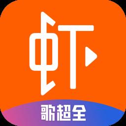 虾米音乐客户端6.7.2安卓最新版
