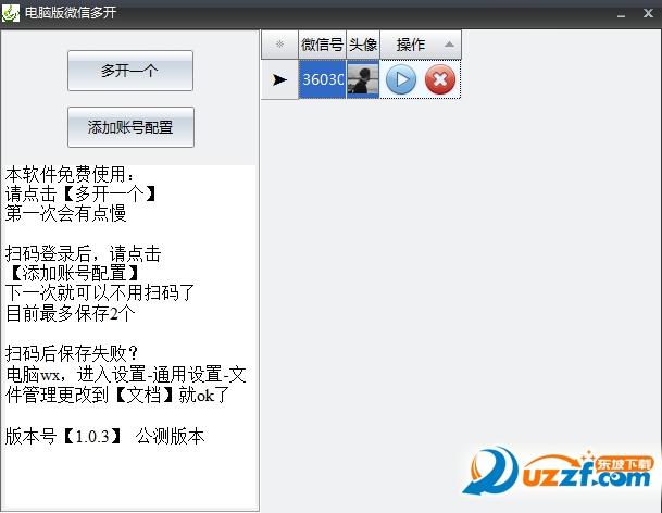 PC电脑版微信多开软件截图0