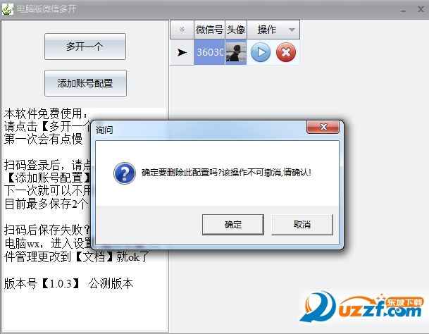 PC电脑版微信多开软件截图1
