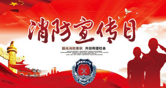 教育素材 素材下载 → 119消防宣传日宣传海报图片大全 2017精美版