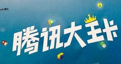 熊猫腾讯大王卡扫号器