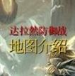 达拉然防御战0.92.5正式版【附游戏攻略】