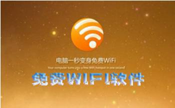 免费wifi软件