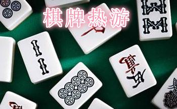 棋牌热游_棋牌热游app下载_好玩的棋牌游戏