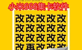小米666集卡软件