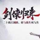 剑侠情缘2白金版修改器