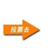 微信投票认准雪彤zszs291官方平台