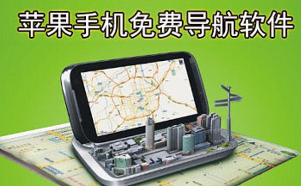 苹果手机免费导航软件