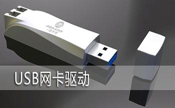 USB网卡驱动