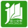 晋江小说阅读器4.9.4.1官网最新版