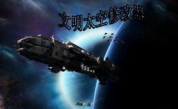 文明太空修改器