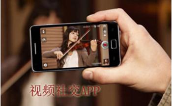 视频社交app
