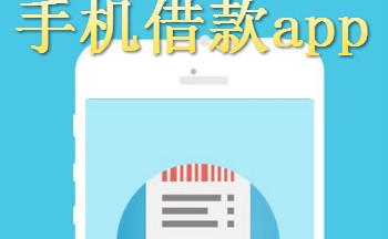 手机借款app
