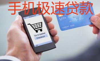 手机极速贷款