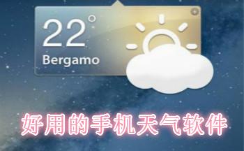 好用的手机天气软件