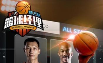 篮球经理2017_篮球经理下载