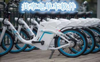 共享电单车软件