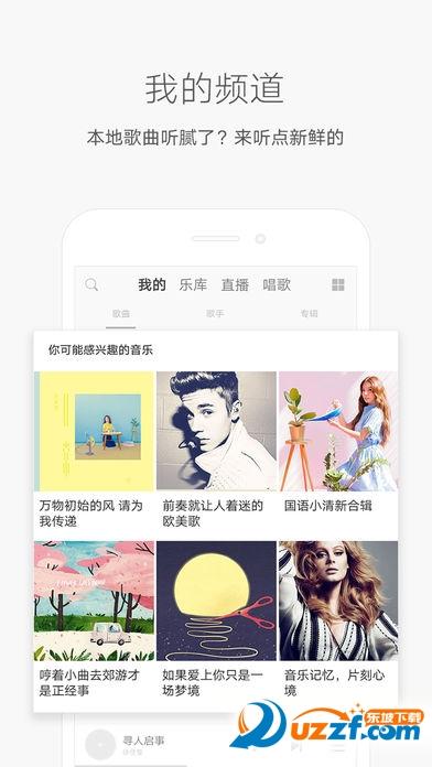 酷我音乐iPad版(酷我音乐HD)截图