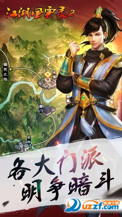 江湖风云录2手机版截图