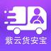 货安宝司机1.3 司机版