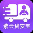 货安宝司机端app1.3.0安卓正式版