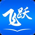 飞跃小说软件1.0.1 安卓最新版