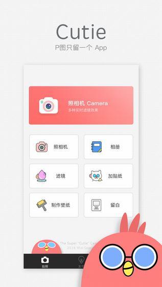 cuite相机app截图
