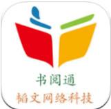 书阅通app1.0 最新版