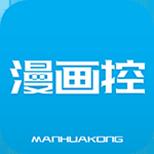 漫画控app授权破解3.5.50手机版