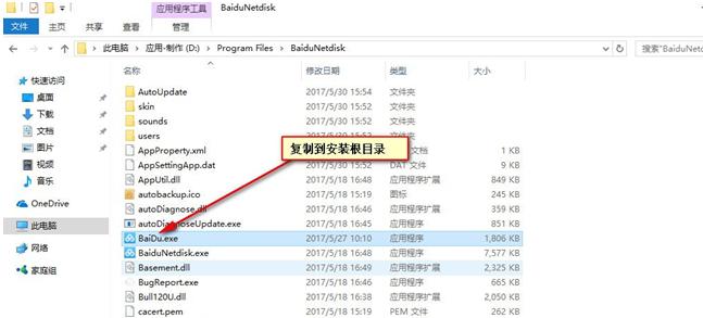 百度网盘5.7.1.1无限试用破解补丁截图1