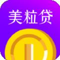 美丽贷极速版1.0.5 安卓最新版