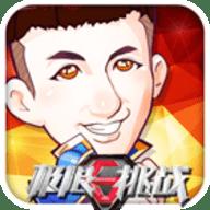 极限挑战3荣耀之战手游9.0 安卓版