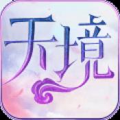 天境手游官方版1.0.0 安卓最新版