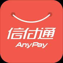 信付通app1.0 支付端