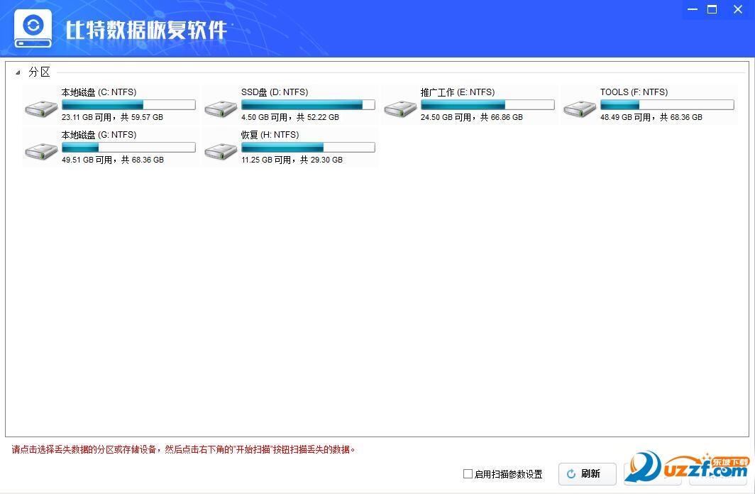 比特数据恢复软件截图1