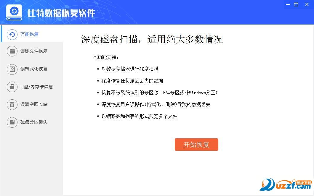 比特数据恢复U乐娱乐平台截图2