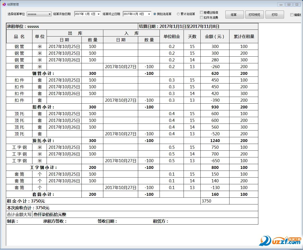 蓝宇租赁软件截图2