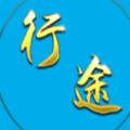 行途助手激活码破解版3.1 最新免费版