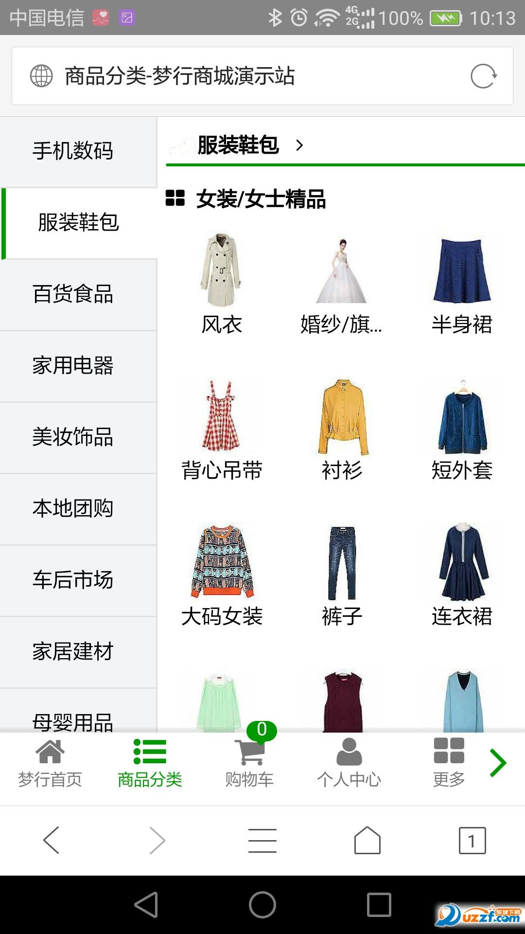 梦行Monxin全网通多商户商城系统截图1