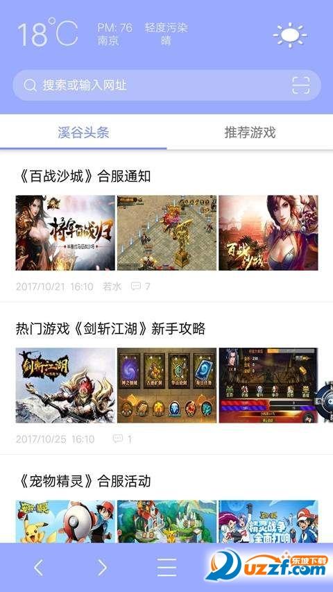 溪谷U乐平台浏览器(专为H5U乐平台开发的手机浏览器)截图