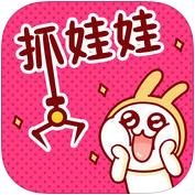 闪电抓娃娃app1.0苹果版