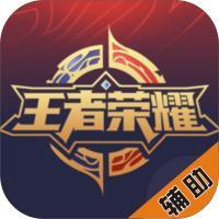 王者技能框星痕7.0安卓免费版
