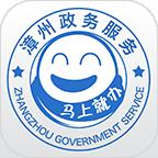 漳州政务服务手机客户端1.0.4 官方移动版