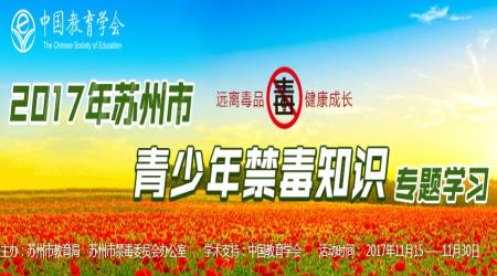 苏州市要举办青少年禁毒专题学习,用来宣传禁毒知识的进展,让学生远离